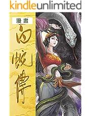 漫畫《白蛇傳》 (Traditional Chinese Edition)