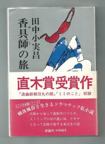 香具師の旅 (1979年)