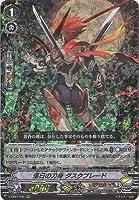 カードファイト!! ヴァンガード/V-EB07/009 落日の刀身 ダスクブレード RRR