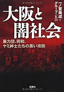 大阪と闇社会