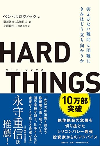 HARD THINGSの詳細を見る