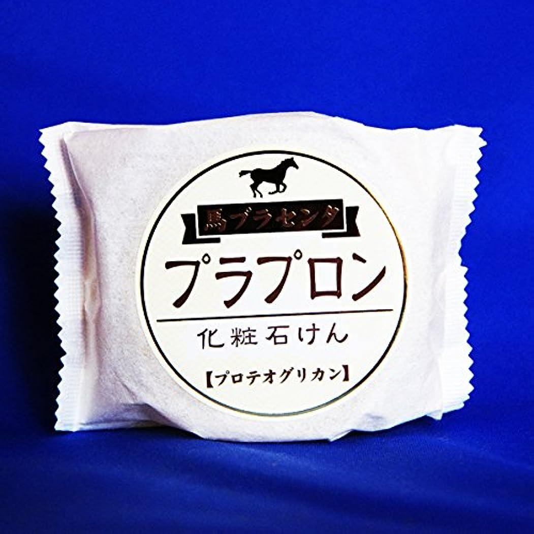 肺炎ローラー省略する馬プラセンタ石鹸★プラプロン★プロテオグリカン配合