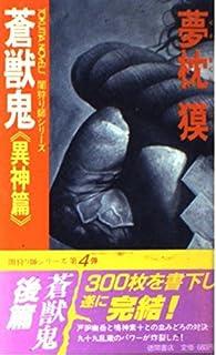 蒼獣鬼〈異神篇〉 (TOKUMA NOVELS―闇狩り師シリーズ)