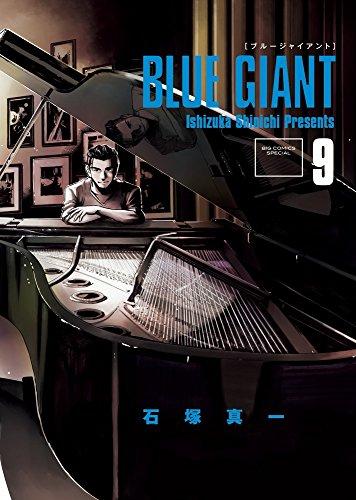 BLUE GIANT (9) (ビッグコミックススペシャル)