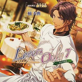 『ひとり芝居 Lovers Only 7 - BE HONEST WITH YOURSELF -』のカバーアート