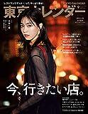 東京カレンダー2020年9月号