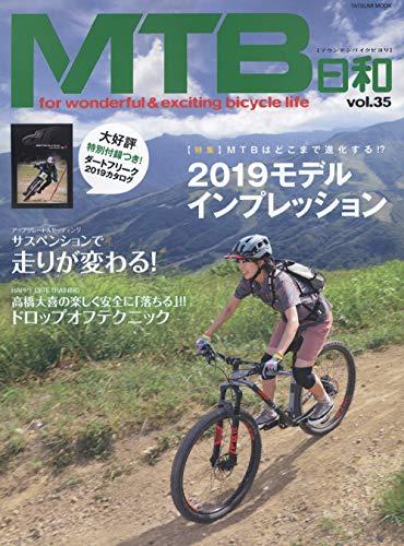 MTB日和 Vol.35 (タツミムック)