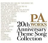 P.A.WORKS 20周年企画OP・ED主題歌集(仮)
