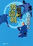 将軍家見聞役 元八郎 四 波濤剣<新装版> (徳間文庫)