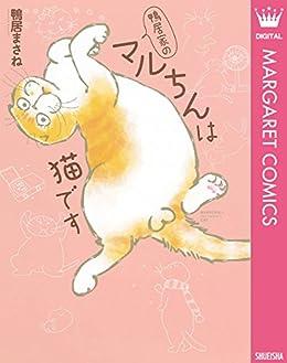 [鴨居まさね]の鴨居家のマルちんは猫です (マーガレットコミックスDIGITAL)