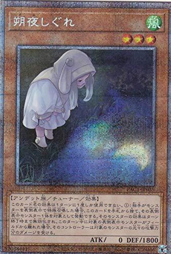 【イラスト違い】遊戯王 PAC1-JP035 朔夜しぐれ (日本語版 プリズマティックシークレットレア) PRISMATIC ART COLLECTION