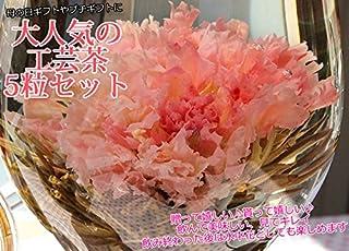 母の日 【大きなカーネーションのお花が咲く 工芸茶 5粒入り】