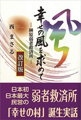 幸せの風を求めて―榊原弱者救済所―【改訂版】