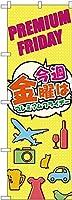 のぼり プレミアムフライデー32 GNB-3044