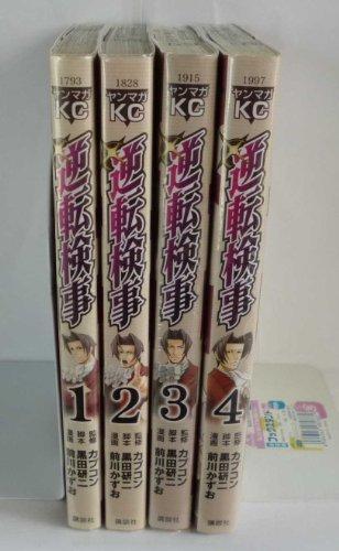 逆転検事 コミック 1-4巻セット (ヤングマガジンコミックス)