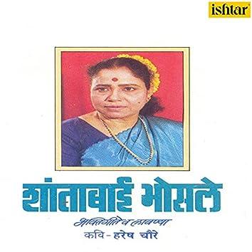 Shantabai Bhosle Bhakti Geete Va Lavnya