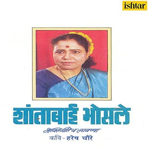Shantabai Bhosle