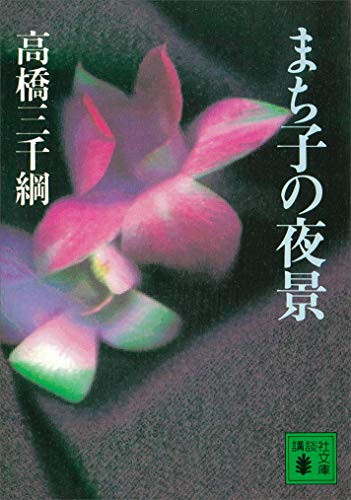 まち子の夜景 (講談社文庫)