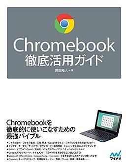 [岡田 拓人]のChromebook徹底活用ガイド