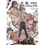 文豪ストレイドッグス(19) (角川コミックス・エース)