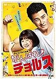 がんばれ! チョルス [DVD] image