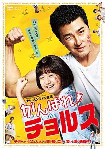 がんばれ! チョルス [DVD]
