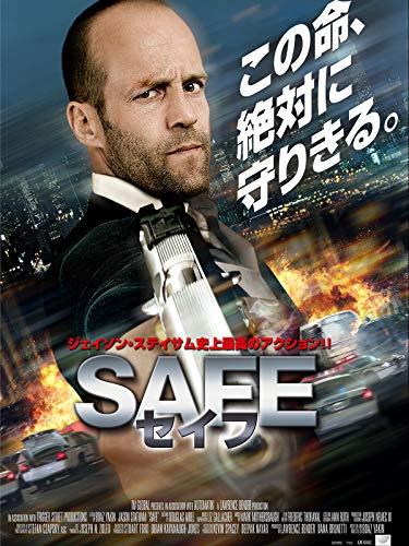 SAFE/セイフ (吹替版)