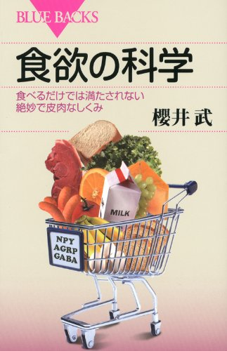 『食欲の科学』