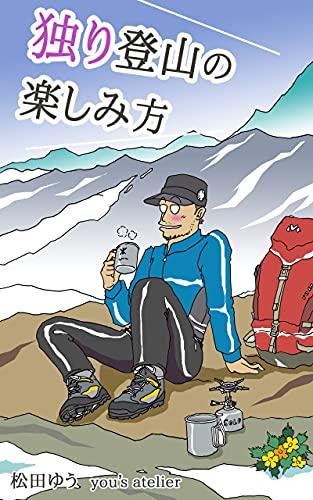 独り登山の楽しみ方