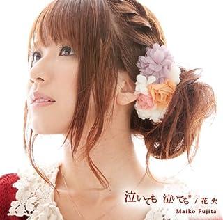 泣いても 泣いても/花火(初回限定盤)(CD+DVD)