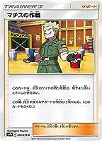 ポケモンカードゲーム SM9a 051/055 マチスの作戦 サポート (U アンコモン) 強化拡張パック ナイトユニゾン