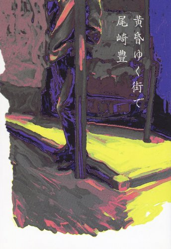 『黄昏ゆく街で』のトップ画像