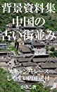 背景資料集:中国の古い街並み*トレス・加工・フォトバッシュOK。全写真データ送付 かさこ背景資料集
