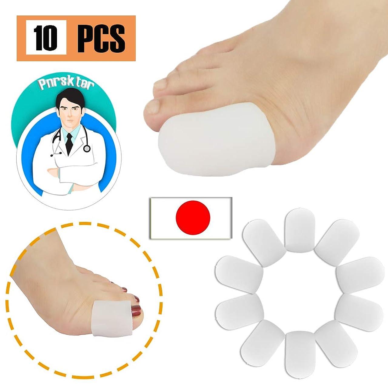 ミッション文字通りブレスジェル 足指 足の親指 キャップ プロテクター スリーブ 新素材 水疱 ハンマートゥ 陥入爪 爪損傷 摩擦疼痛などの緩和 (足の親指用)(10個入り)