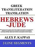 Hebrews-Jude: Greek Transliteration Translation: Hebrews, James, 1, 2 Peter, 1, 2, 3 John and Jude with Greek, English Transliteration, and English Translation ... English Book 9) (English Edition)
