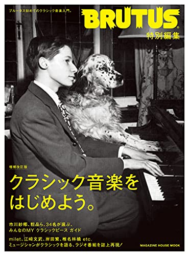 BRUTUS特別編集 増補改訂版 クラシック音楽をはじめよう。