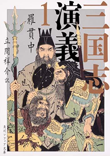 三国志演義 1 (角川ソフィア文庫)の詳細を見る
