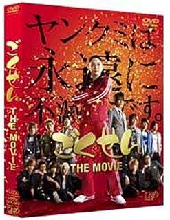 映画『ごくせん THE MOVIE』無料動画!フル視聴できる方法を調査!おすすめ動画配信サービスは?