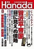 月刊Hanada2020年8月号 [雑誌]
