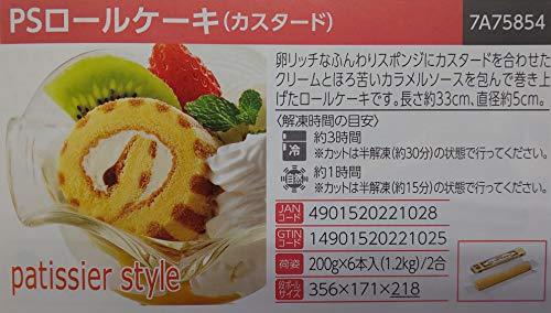 PSロール ロールケーキ ( カスタード ) 200g×12本 冷凍 業務用
