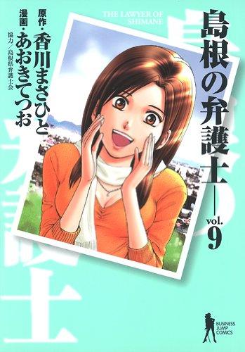 島根の弁護士 9 (ヤングジャンプコミックス)の詳細を見る