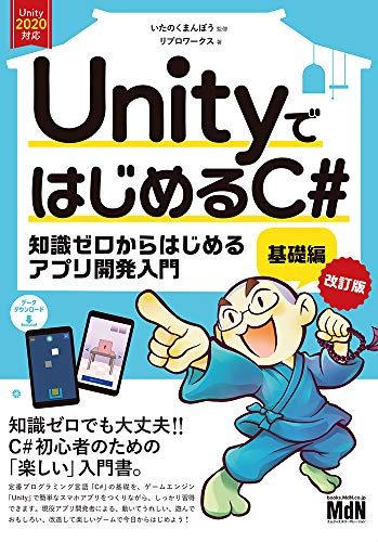 UnityではじめるC# 基礎編 改訂版