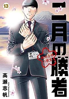 二月の勝者 ー絶対合格の教室ー (13) (ビッグコミックス)