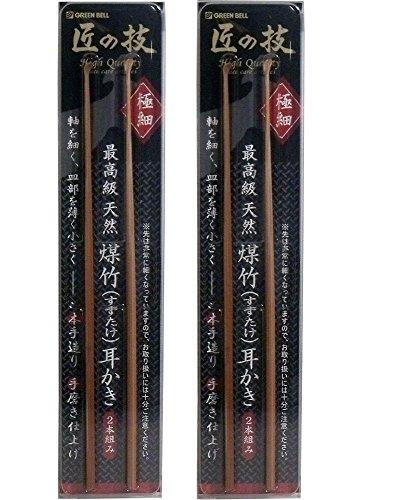 匠の技 最高級天然煤竹(すすたけ)耳かきG-2153 2本組×2個セット