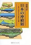 日本の沖積層: ─未来と過去を結ぶ最新の地層─