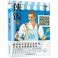 Otoko Meshi 2 (Chinese Edition)