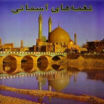 Nagmaye Asemani (Doa -E- Sahar-Monajat -E- Mah -E- Mobarak -E- Ramadan)