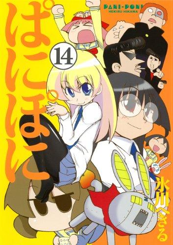 ぱにぽに 14 (Gファンタジーコミックス)