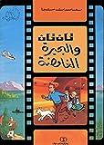 Tintin et le lac aux requins en langue arabe