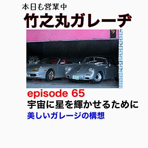竹之丸ガレーヂepisode 65